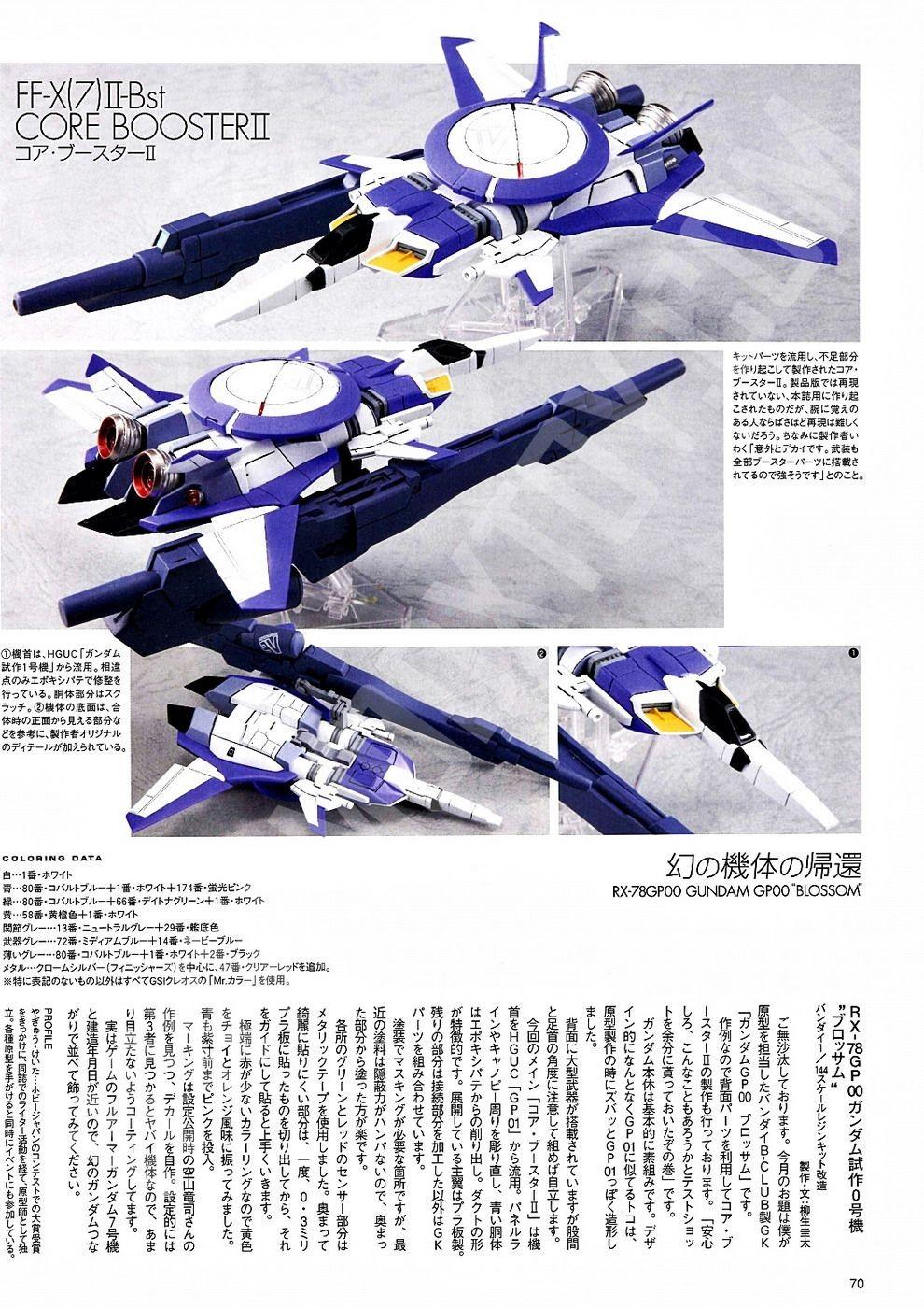 "The Gundam ""Blossom"" first appears in the B Club Gundam Phantom Bullet magazine and"